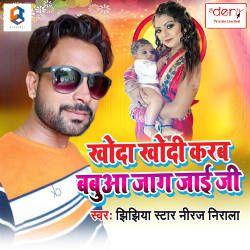 Khoda Khodi Karab Babua Jaag Jaayi songs