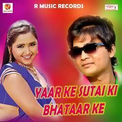 Yaar Ke Sutai Ki Bhataar Ke songs