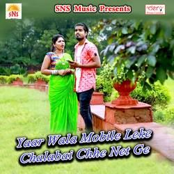 Listen to Vivah Karade Chasma Wali She songs from Yaar Wala Mobile Leke Chalabai Chhe Net Ge