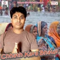 Listen to Maiya Ke Chunari Chadhawa Lale Lal songs from Chhath Kara Bhauji