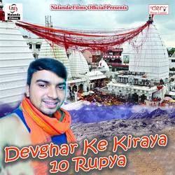 Listen to Devghar Ke Kiraya 10 Rupya songs from Devghar Ke Kiraya 10 Rupya