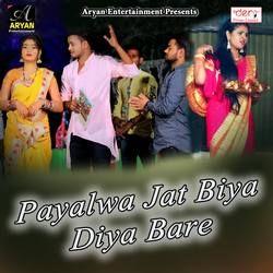 Payalwa Jat Biya Diya Bare songs