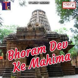 Bhoram Dev Ke Mahima songs