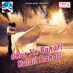 Ghar Ke Bahari Bulail Rahali songs