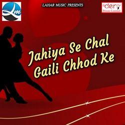 Jahiya Se Chal Gaili Chhod Ke songs