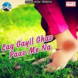 Lag Gayil Ghav Paav Me Na songs