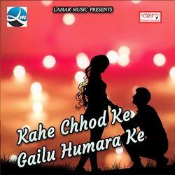 Kahe Chhod Ke Gailu Humara Ke songs