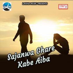 Sajanwa Ghare Kabe Aiba songs