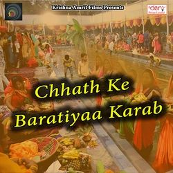 Chhath Ke Baratiyaa Karab songs
