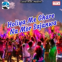 Holiya Me Ghare Na Mor Sajanwa songs