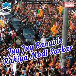 Jug Jug Banavle Rahiya Modi Sarkar songs
