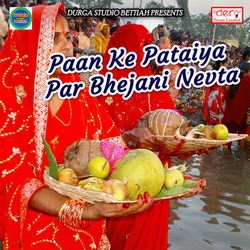 Paan Ke Pataiya Par Bhejani Nevta songs