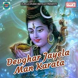 Devghar Jayela Man Karata songs