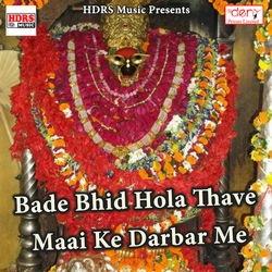 Bade Bhid Hola Thave Maai Ke Darbar Me songs