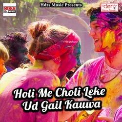 Holi Me Choli Leke Ud Gail Kauwa songs