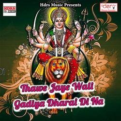 Thawe Jaye Wali Gadiya Dharai Di Na songs