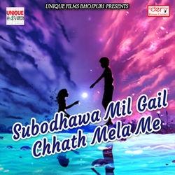 Subodhawa Mil Gail Chhath Mela Me songs