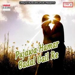 Pujawa Hamar Badal Gail Re songs
