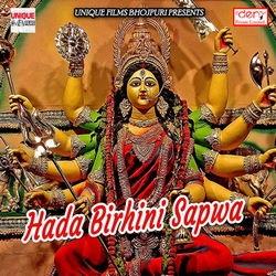 Listen to Naag Kare Foi Foi songs from Hada Birhini Sapwa