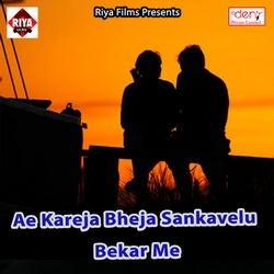 Ae Kareja Bheja Sankavelu Bekar Me songs