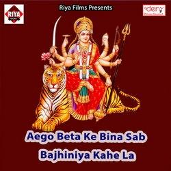 Aego Beta Ke Bina Sab Bajhiniya Kahe La songs