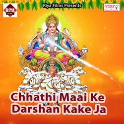 Chhathi Maai Ke Darshan Kake Ja songs
