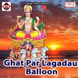 Ghat Par Lagadau Balloon songs