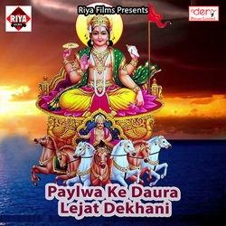 Paylwa Ke Daura Lejat Dekhani songs