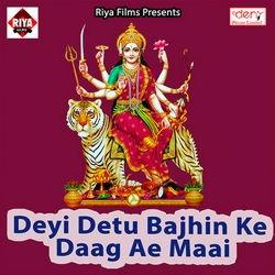 Deyi Detu Bajhin Ke Daag Ae Maai songs