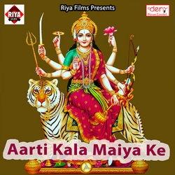 Aarti Kala Maiya Ke songs