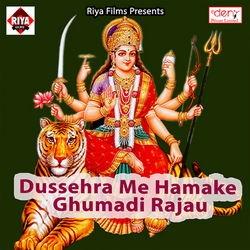 Dussehra Me Hamake Ghumadi Rajau songs