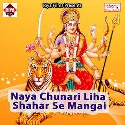 Naya Chunari Liha Shahar Se Mangai songs