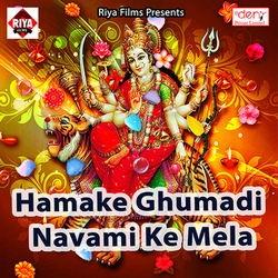 Hamake Ghumadi Navami Ke Mela songs