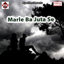 Marle Ba Juta Se songs