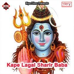 Kape Lagal Sharir Baba songs