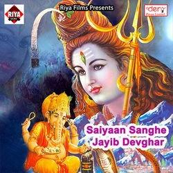 Saiyaan Sanghe Jayib Devghar songs