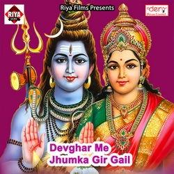 Devghar Me Jhumka Gir Gail songs