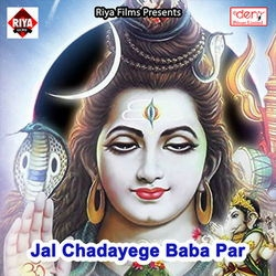 Jal Chadayege Baba Par songs
