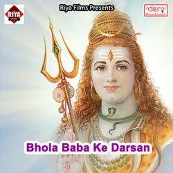 Bhola Baba Ke Darsan songs