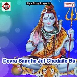 Devra Sanghe Jal Chadaile Ba songs