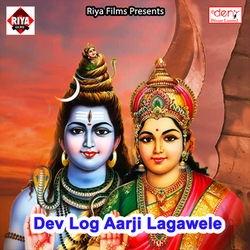 Listen to Chalelu Othlali Lagake songs from Dev Log Aarji Lagawele