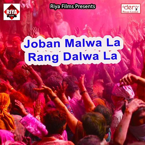 Listen to Joban Malwa La Rang Dalwa La songs from Joban Malwa La Rang Dalwa La