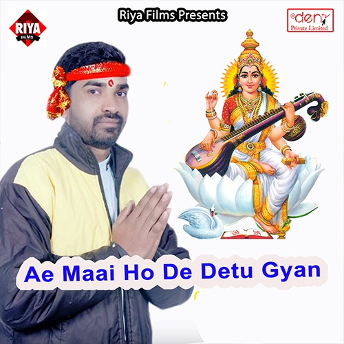Ae Maai Ho De Detu Gyan songs