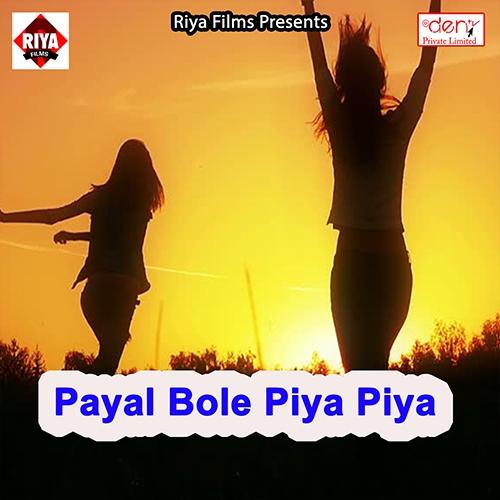 Payal Bole Piya Piya songs