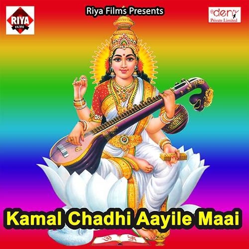 Listen to Sejiya Par Khel Karta songs from Kamal Chadhi Aayile Maai