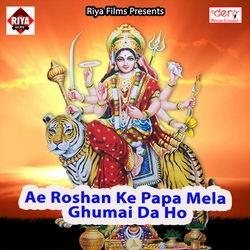 Ae Roshan Ke Papa Mela Ghumai Da Ho songs
