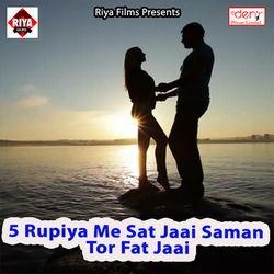 Listen to Sasura Me Fasal Bare songs from 5 Rupiya Me Sat Jaai Saman Tor Fat Jaai