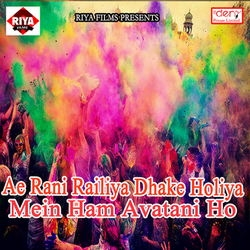 Ae Rani Railiya Dhake Holiya Mein Ham Avatani Ho songs