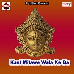 Kast Mitawe Wala Ke Ba songs