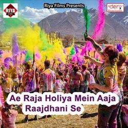 Ae Raja Holiya Mein Aaja Raajdhani Se songs